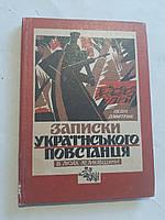 Записки українського повстанця І.Дмитрик, фото 1