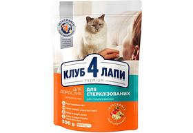 Клуб 4 лапы сухой корм для стерилизованных котов 0,3кг (Club 4 Paws Premium Sterilised)