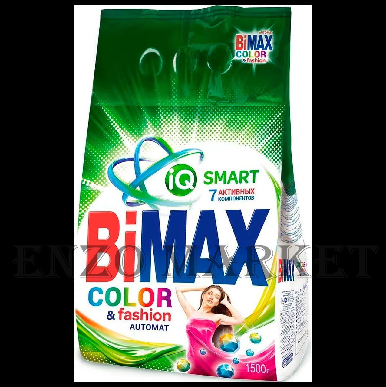 Пральний порошок BiMax Color&Fashion Автомат м/у, 1,5 кг