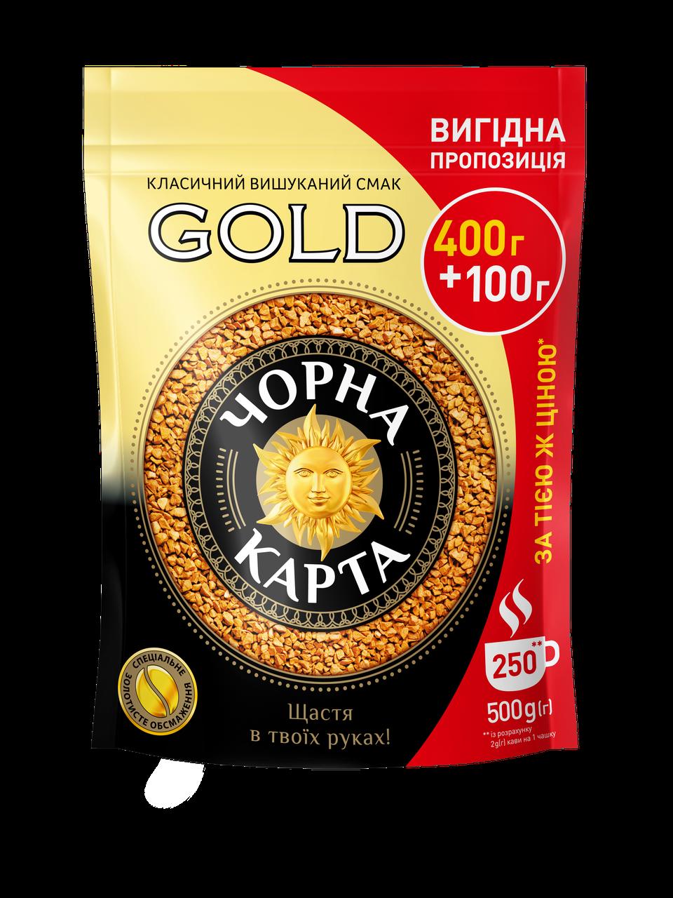 Кава розчинна Чорна Карта Gold, пакет 500г