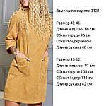 Женское платье, микровельвет, р-р универсальный 42-46; 48-52 (горчица), фото 3