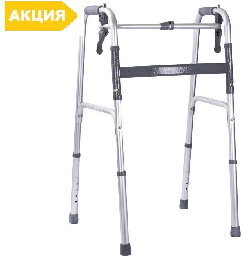 Универсальные ходунки OSD-RB-1107 складные медицинские алюминиевые для инвалидов, взрослых (пожилых)