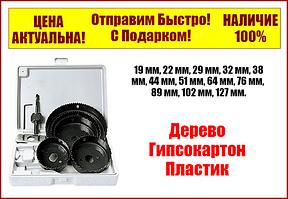 Набор коронок по дереву 64-127 мм, MTX 704715