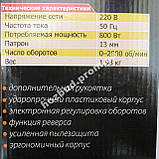 Дрель ИЖМАШ ДУ-800, фото 2