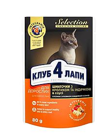 Клуб 4 лапи д/котів ПАУЧ SELECTION кролик та індичка в соусі