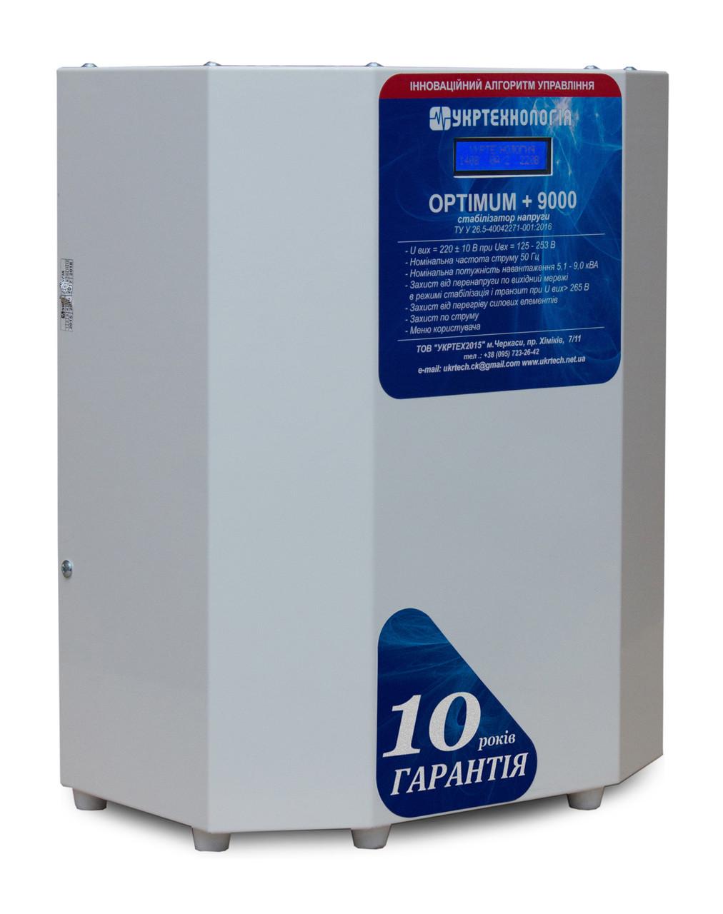 Однофазний стабілізатор напруги Укртехнологія OPTIMUM 9000