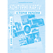 Контурні карти з історії України. 9 клас - Барладін О.В.