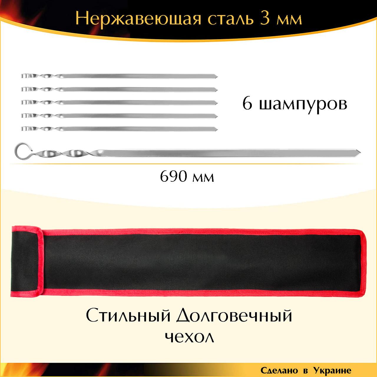Набор шампуров 690/15/3мм 6 шт с чехлом нержавеющая сталь Украина