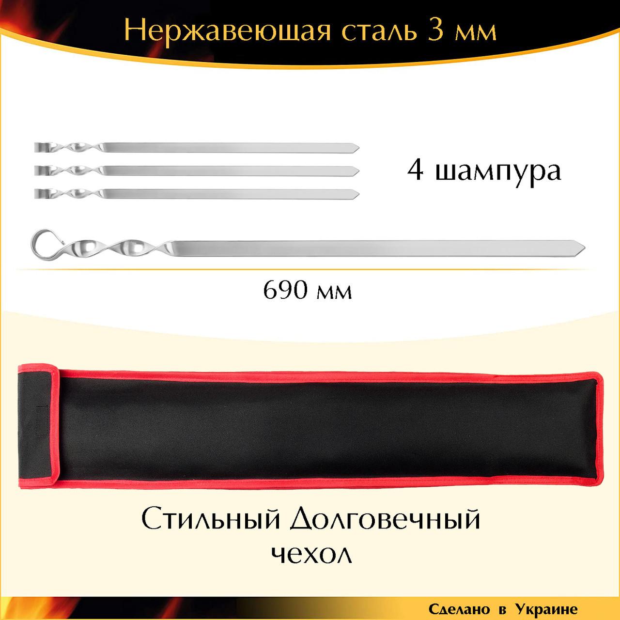 Набор шампуров с чехлом 690/20/3 4 шт для люля-кебаб нержавеющая сталь в чехле