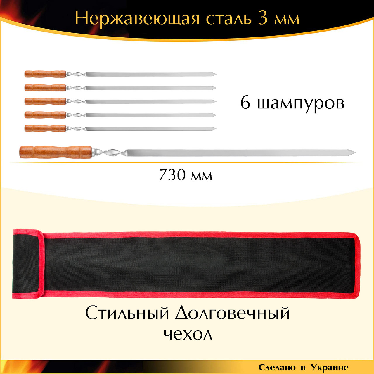 Набір 730/15/3мм 6 шампурів для люля-кебаб з дерев'яною ручкою плоский з чохлом