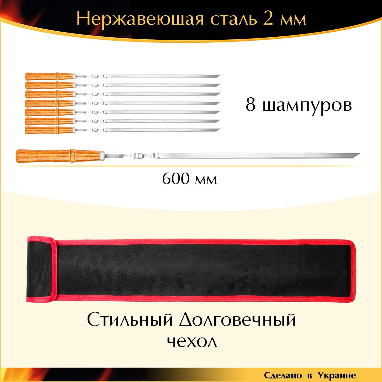 Подарунковий набір 8 шампурів Ручної роботи 600/10/2мм Дерев'яна ручка Горіх лак з чохлом