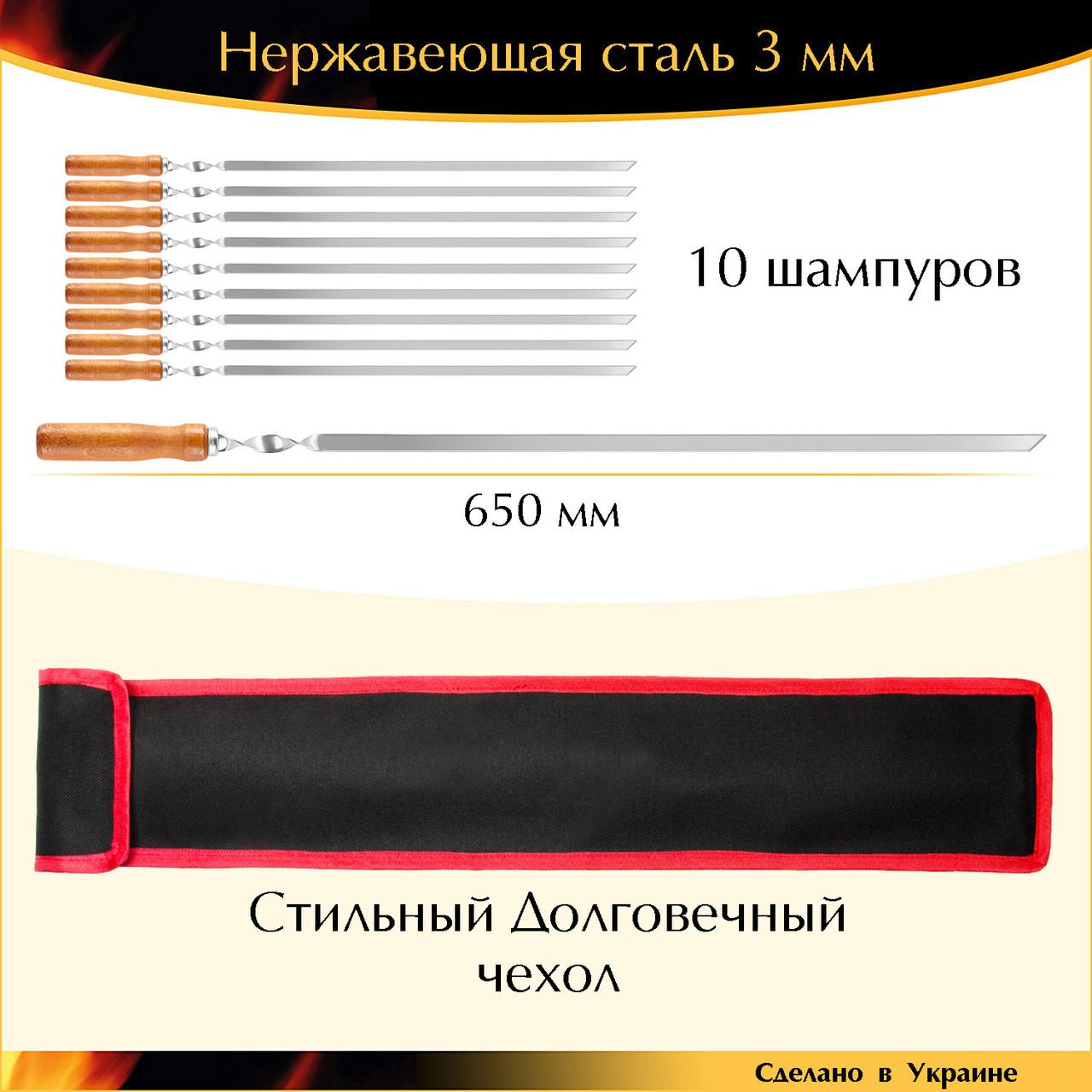 Набір 10 шампурів 650/10/3мм нержавіюча сталь дерев'яна ручка з чохлом Ручна Робота EcoGrill