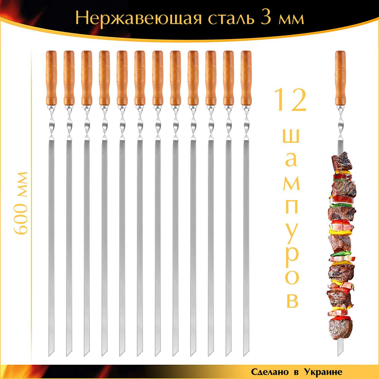 Набор 12 шампуров 600/10/3мм нержавеющая сталь плоские деревянная ручка Ручная Работа EcoGrill
