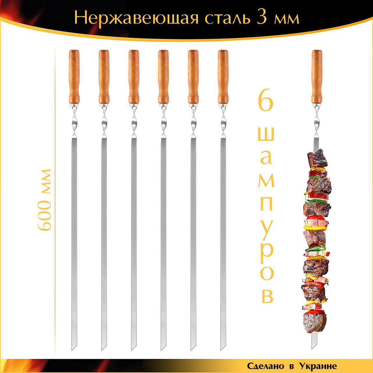 Набор 6 шампуров 600/10/3мм нержавеющая сталь деревянная ручка Ручная Работа EcoGrill
