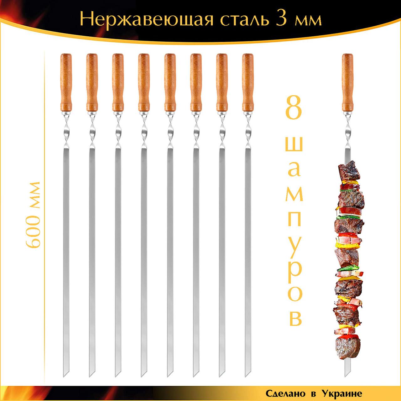 Набор 8 шампуров 600/10/3мм нержавеющая сталь деревянная ручка Ручная Работа EcoGrill