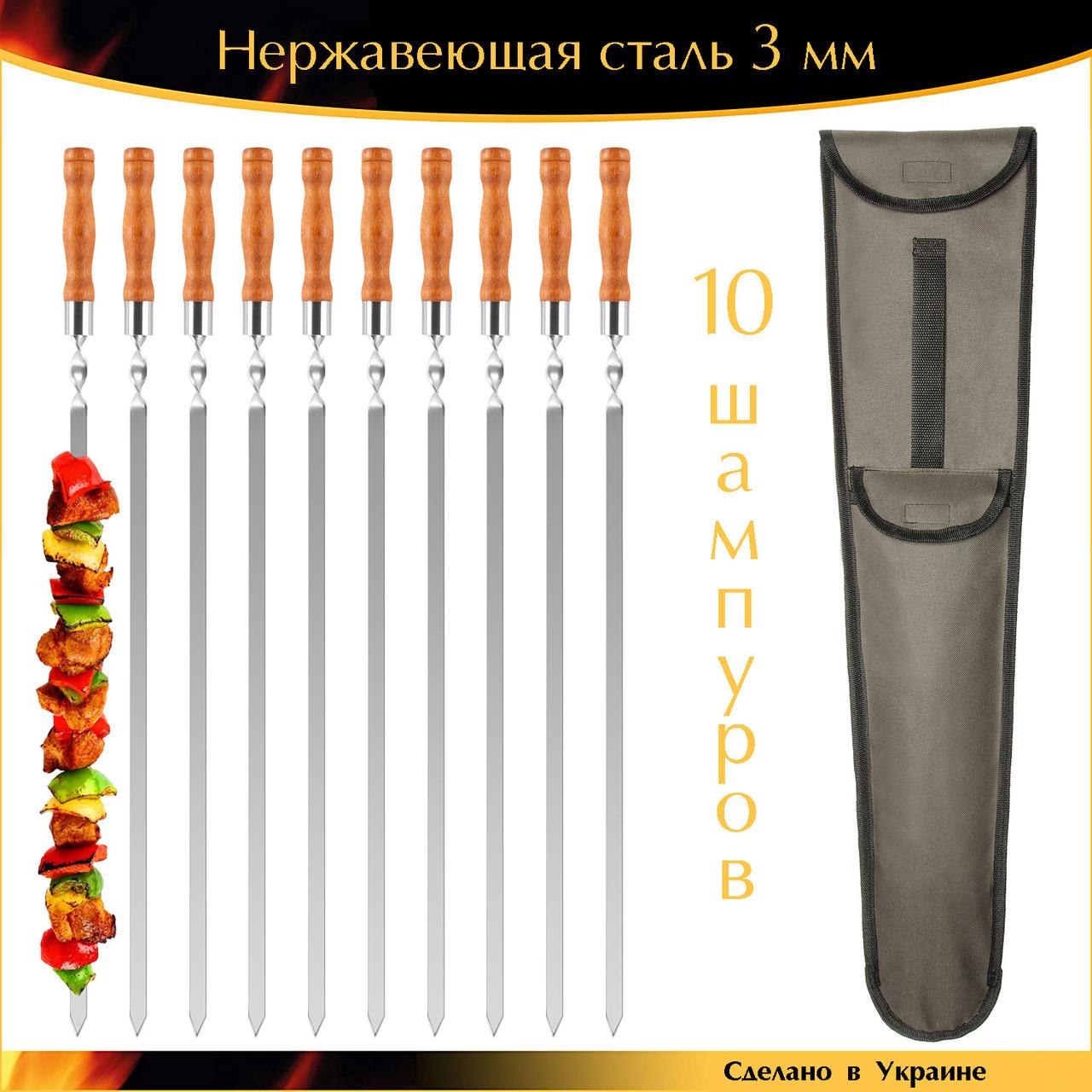 Набір 10 шампурів Люкс 730/15/3мм нержавіюча сталь дерев'яна ручка з чохлом сагайдак Ручна Робота