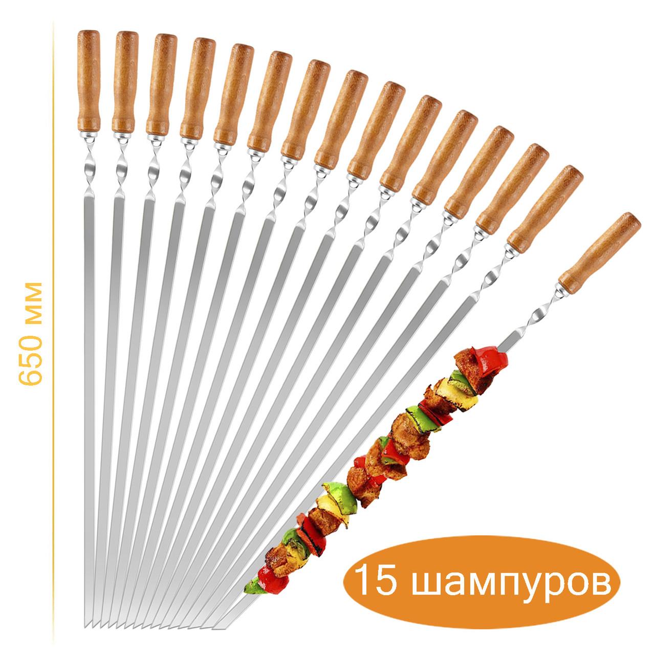 Великий набір 15 шампурів 650/10/3мм нержавіюча сталь дерев'яна ручка Ручна Робота EcoGrill