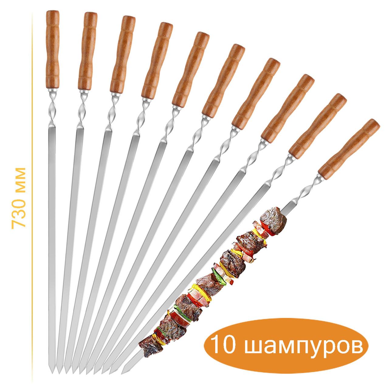 Набор 10 шампуров 730/15/3мм нержавеющая сталь прочные деревянная ручка Ручная работа
