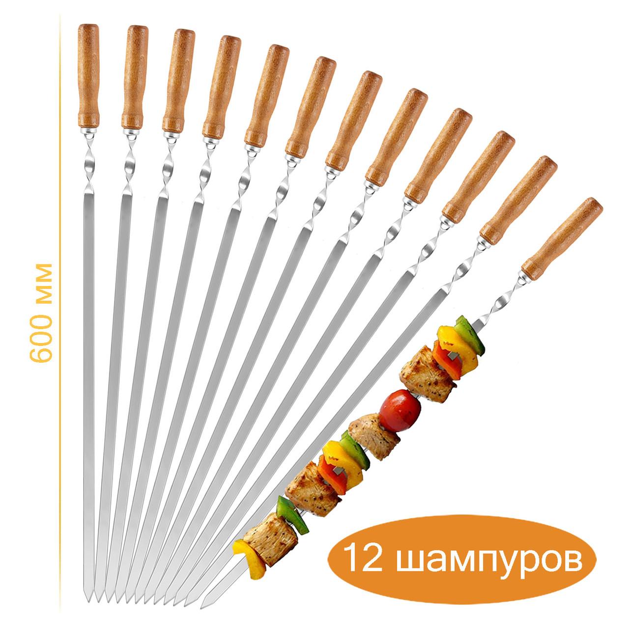 Набор 12 шампуров 600/11/2мм нержавейка прочные деревянная ручка Ручная работа
