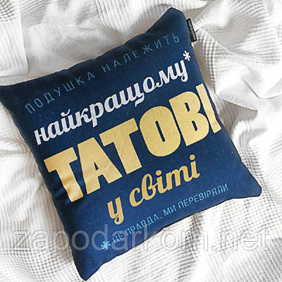 Подушка з принтом 40х40 см Найкращому татові у світі