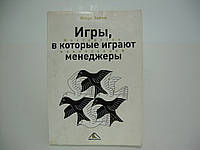 Зорин И. Игры, в которые играют менеджеры (б/у)., фото 1