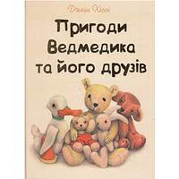 Пригоди Ведмедика та його друзів. Хіссі Дж.