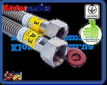 Гибкий гофрированный шланг из нержавеющей стали для газа 1/2 ГГ 300 мм