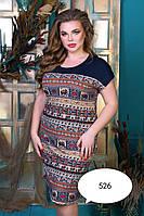 Женское красивое платье-туника 54-62 р, доставка по Украине Укрпочта и НП