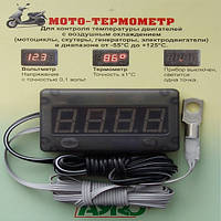 "Вольтметр 12V  красн. диспл.  на скотче +термометр(двигателя) +кнопка (вкл/выкл)  ""AYRO""  (MOTO)"
