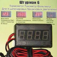 "Тахометр+вольтметр+термометр 12V (карб.)  красн. диспл. ""Штурман-6"" ""AYRO"""