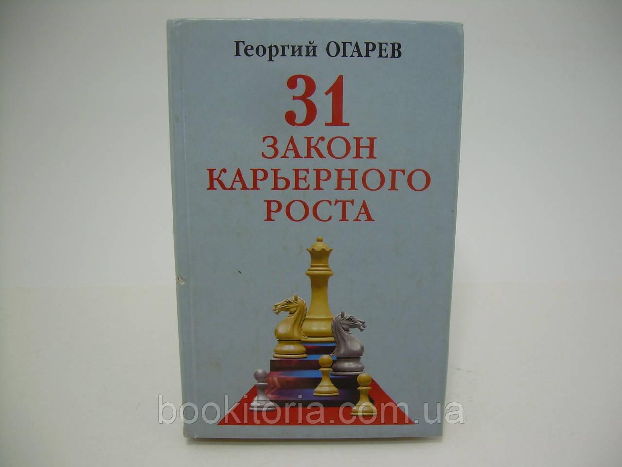 Огарев Г. 31 закон карьерного роста (б/у).