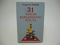 Огарев Г. 31 закон карьерного роста.