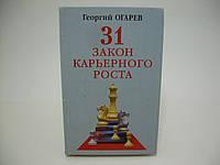Огарев Г. 31 закон карьерного роста (б/у)., фото 1