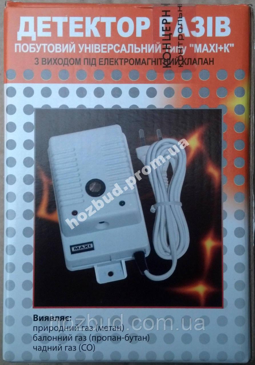 Сигнализатор газа MAXI+К