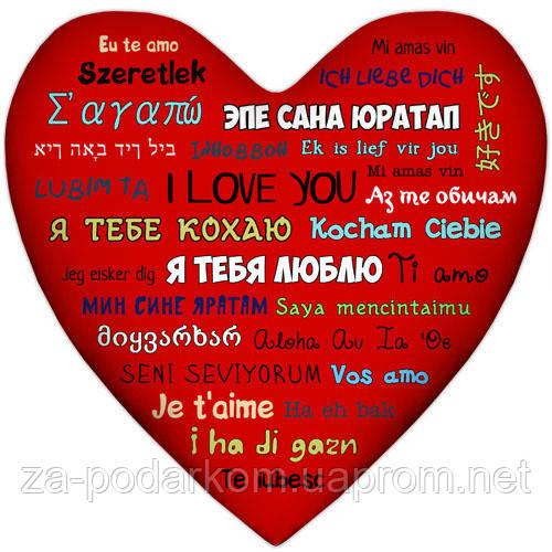 Подушка сердце Я тебя люблю на разных языках