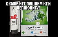 Набор Быстро похудеть за 20 дней 3D Slim program NL программа слим Худей легко + антицеллюлитный гель горижоп