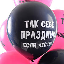 Связка из 10 фуксия и черных шариков с прикольными надписями на День рождения, фото 2