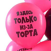 Связка из 10 фуксия и черных шариков с прикольными надписями на День рождения, фото 3