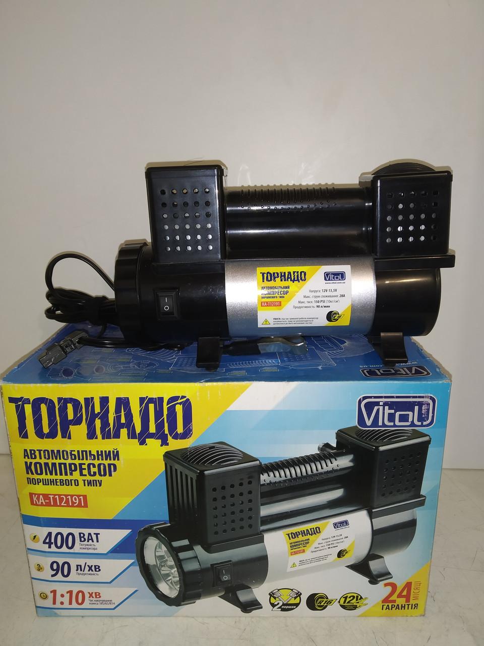 Автомобільний компресор 2 циліндра Vitol Торнадо 300W/10атм/60л/7,5 м