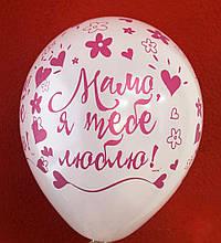 """Латексный шар с рисунком """"Мама, я тебя люблю"""" 12 """"(30см) Арт-студия SHOW"""