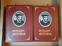 Нострадамус - Апостол Михаил. В 2-х томах. А. С. Лазарев. Киев 2005 год
