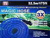 Поливочный Шланг Magic xHose 52,5m/175ft