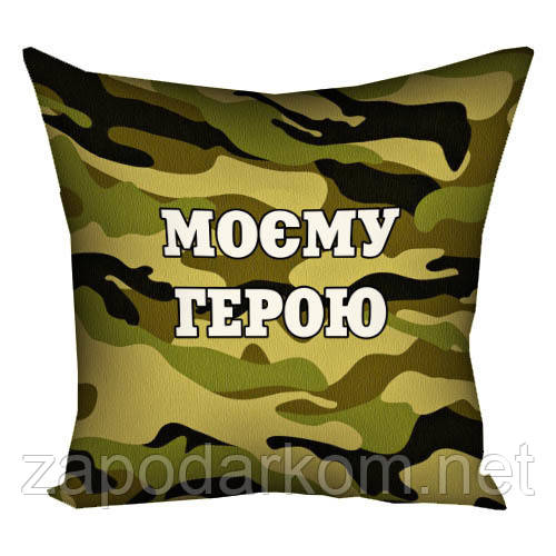 Подушка с принтом 30х30 см Моєму герою