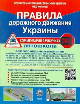 Правила дорожного движения Украины 2021 комментарий в рисунках ( Рус)