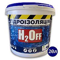 Гидроизоляция универсальная акриловая краска мастика H2Off 20л (24 кг)