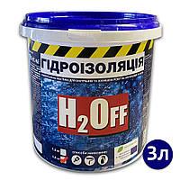Гидроизоляция универсальная акриловая краска мастика H2Off 3л (3,6 кг)