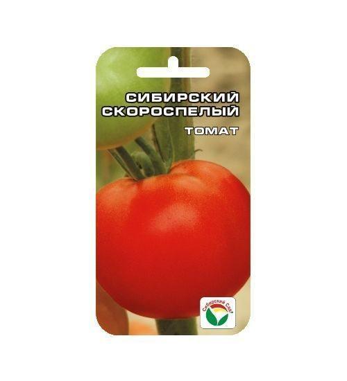 Насіння Томат СИБІРСЬКИЙ СКОРОСТИГЛИЙ 20 шт