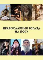 Православный взгляд на йогу. Диакон Георгий Максимов, фото 1