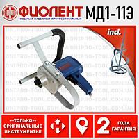Миксер строительный Фиолент МД1-11 Е (Phiolent Э)