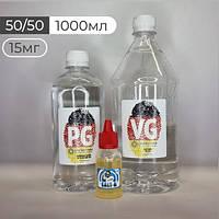 Набор для создания солевой основы 50/50, 1000мл